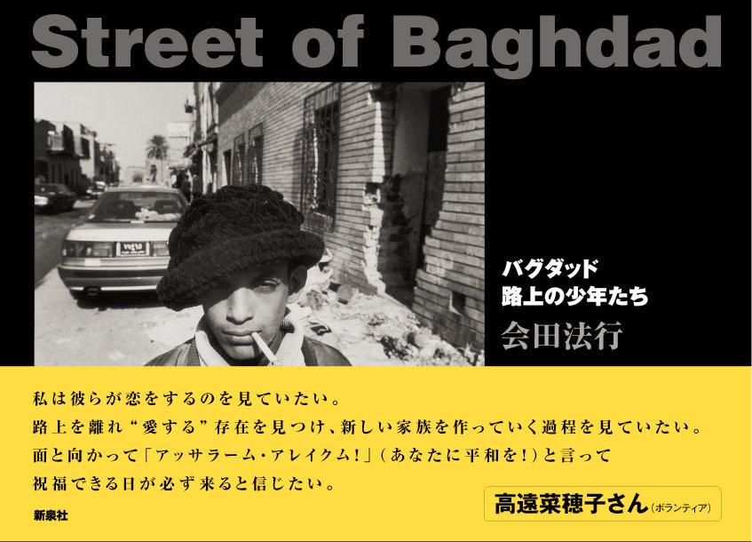 Street of Baghdad