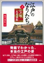 江戸城・大名屋敷