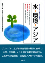 水・環境・アジア