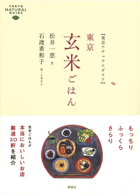 東京玄米ごはん