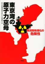 東京湾の原子力空母