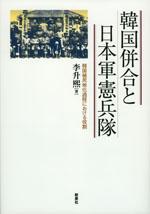 韓国併合と日本軍憲兵隊