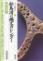 松島湾の縄文カレンダー・里浜貝塚FTP