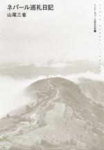 ネパール巡礼日記