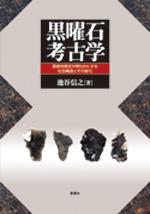 黒曜石考古学FTP
