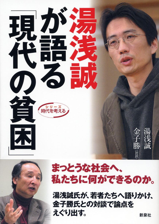 湯浅誠が語る「現代の貧困」FTP