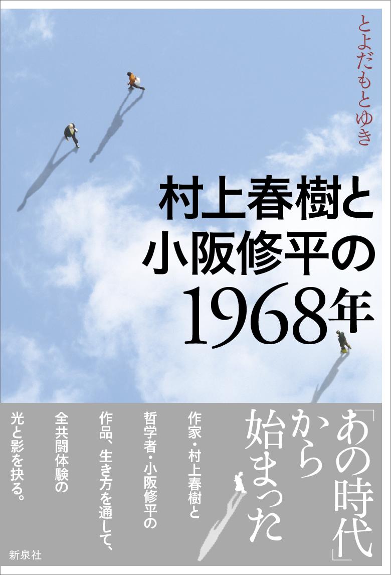 村上春樹と小阪修平の1968年