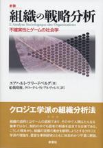 組織の戦略分析 〔新装〕