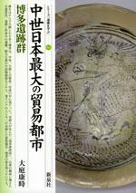 中世日本最大の貿易都市・博多遺跡群FTP