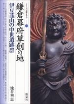 鎌倉幕府草創の地・伊豆韮山の中世遺跡群