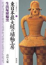 東日本最大級の埴輪工房・生出塚埴輪窯FTP