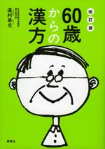 60歳からの漢方 〔改訂版〕