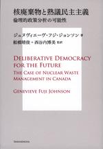 核廃棄物と熟議民主主義FTP
