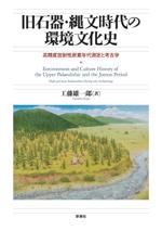 旧石器・縄文時代の環境文化史FTP