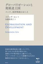 グローバリゼーションと発展途上国