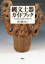 縄文土器ガイドブック
