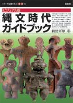 ビジュアル版 縄文時代ガイドブック