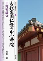 古代東国仏教の中心寺院・下野薬師寺