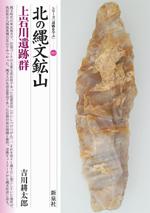 北の縄文鉱山・上岩川遺跡群