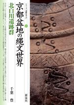 京都盆地の縄文世界・北白川遺跡群