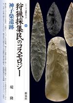 狩猟採集民のコスモロジー・神子柴遺跡