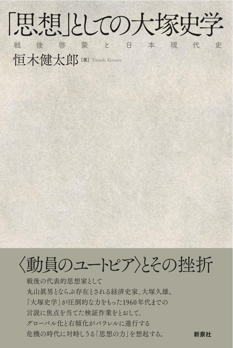「思想」としての大塚史学FTP