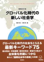 グローバル化時代の新しい社会学 〔増補改訂版〕