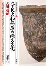 奈良大和高原の縄文文化・大川遺跡