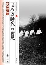 「旧石器時代」の発見・岩宿遺跡
