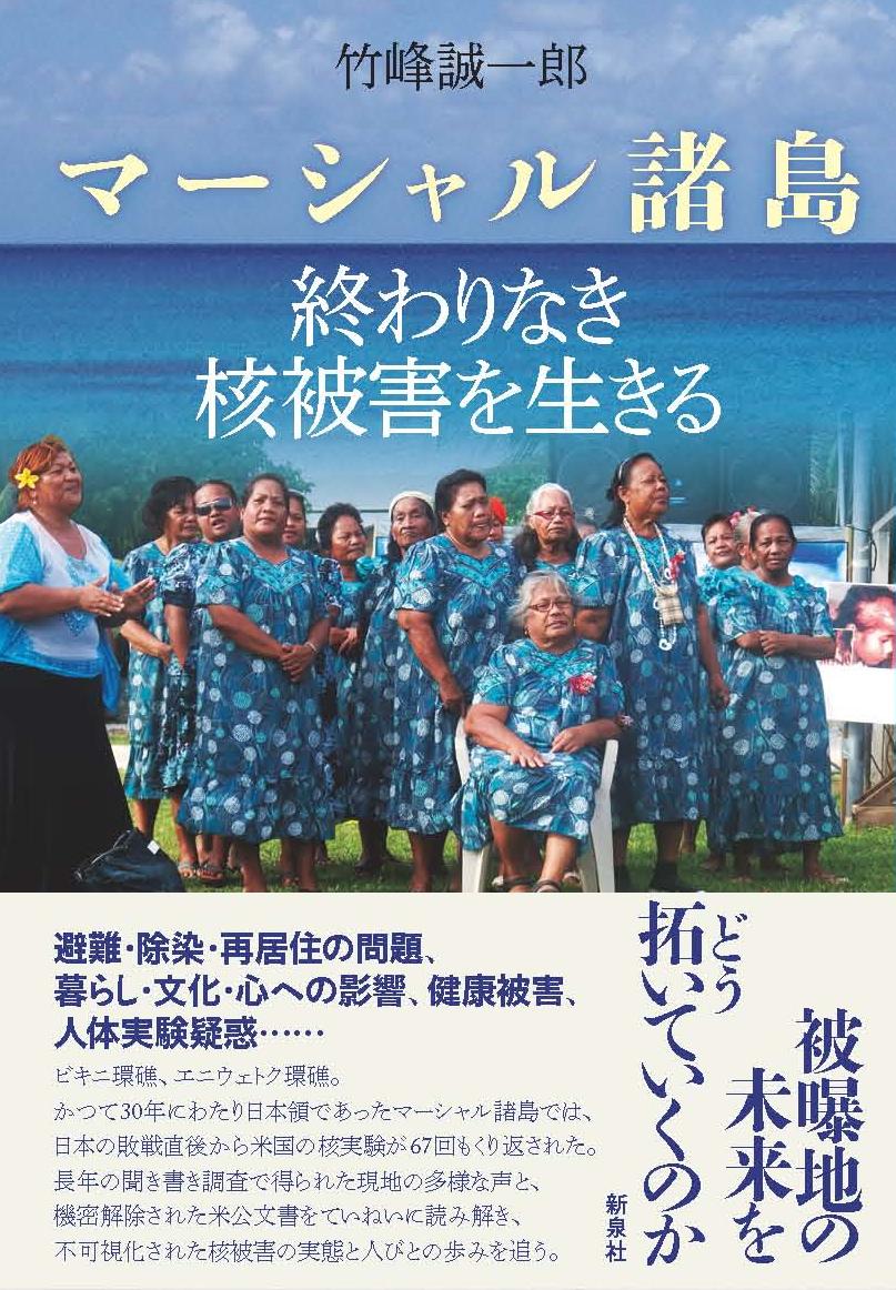 マーシャル諸島 終わりなき核被害を生きるFTP