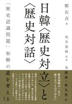 日韓〈歴史対立〉と〈歴史対話〉