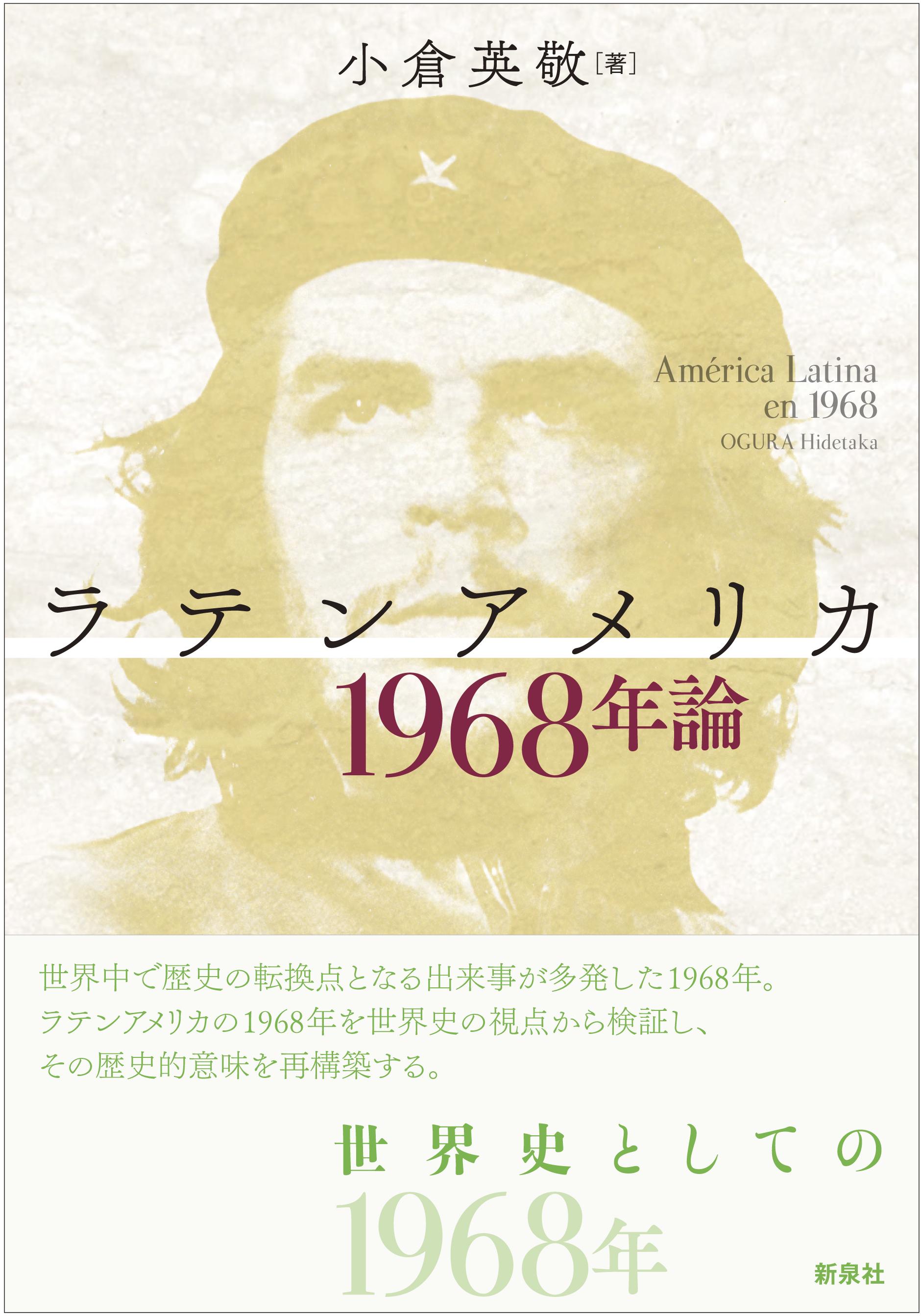 ラテンアメリカ1968年論