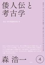 倭人伝と考古学FTP