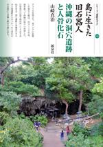 島に生きた旧石器人・沖縄の洞穴遺跡と人骨化石FTP