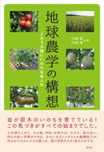 地球農学の構想