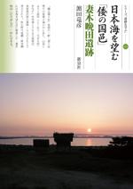 日本海を望む「倭の国邑」・妻木晩田遺跡FTP