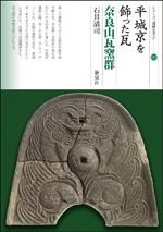 平城京を飾った瓦・奈良山瓦窯群