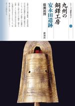 九州の銅鐸工房・安永田遺跡