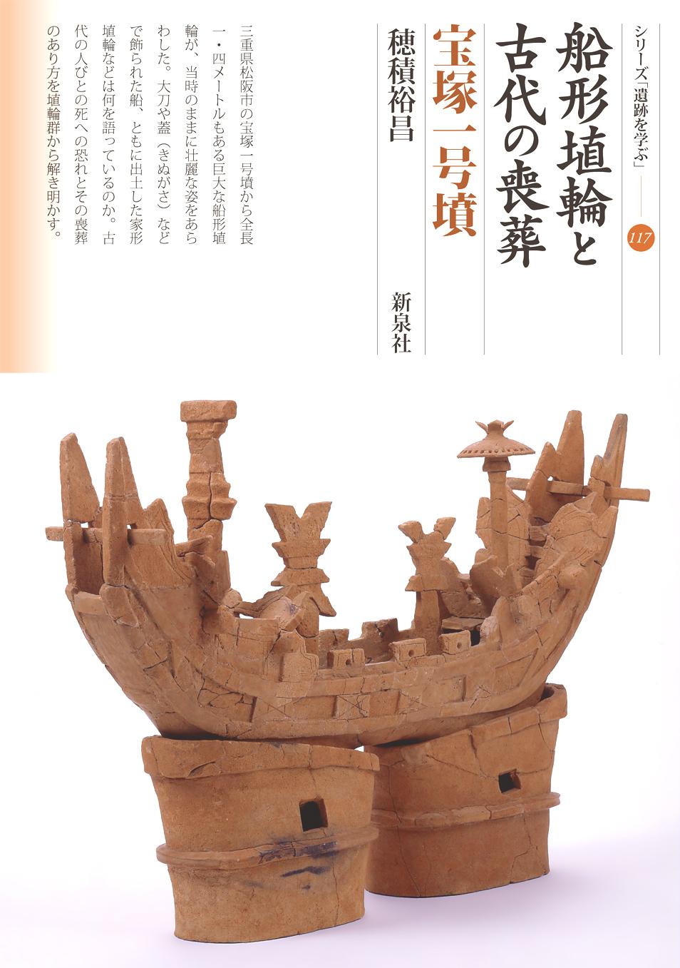 船形埴輪と古代の喪葬・宝塚1号墳