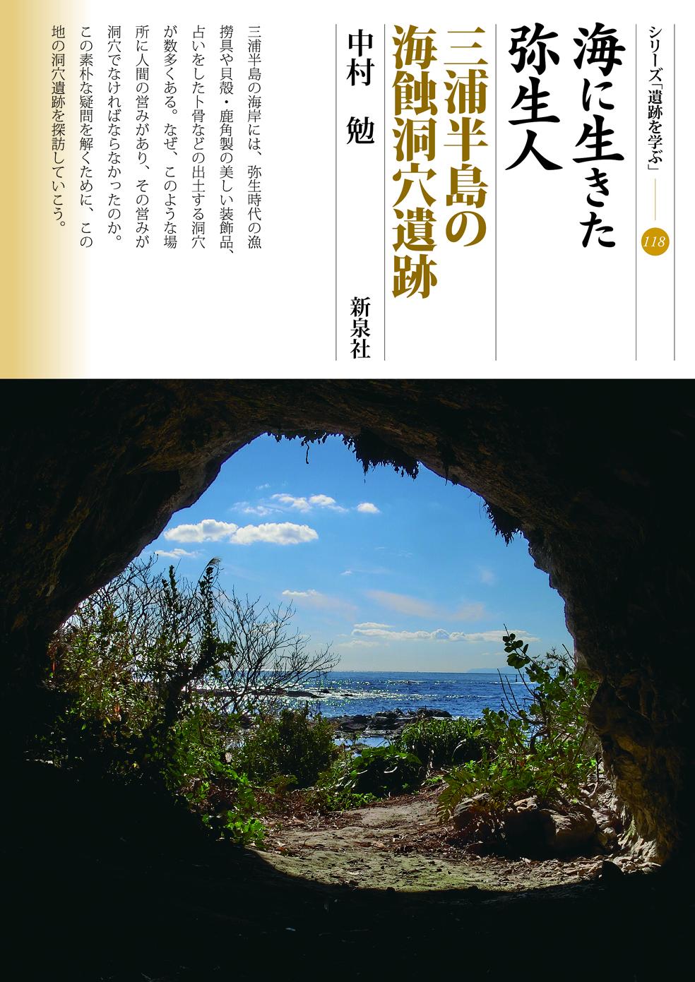 海に生きた弥生人・三浦半島の海蝕洞穴遺跡