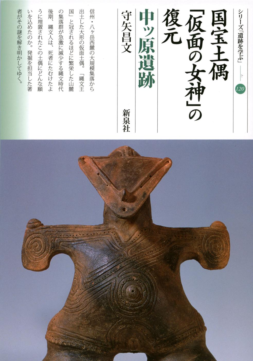 国宝土偶「仮面の女神」の復元・中ッ原遺跡