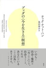 ブッダの〈今を生きる〉瞑想