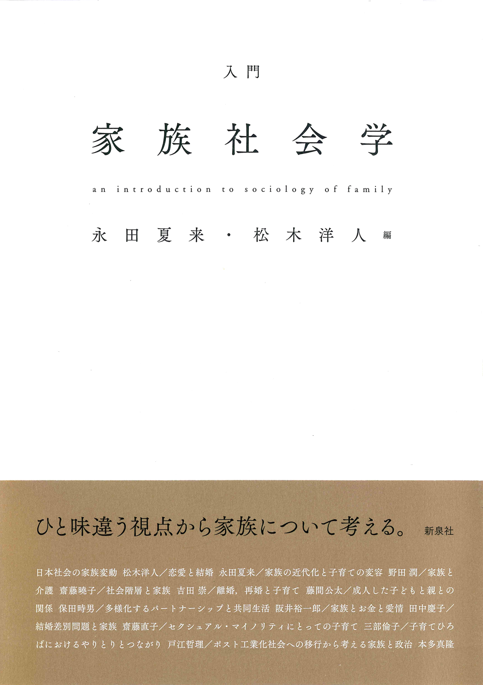 入門 家族社会学