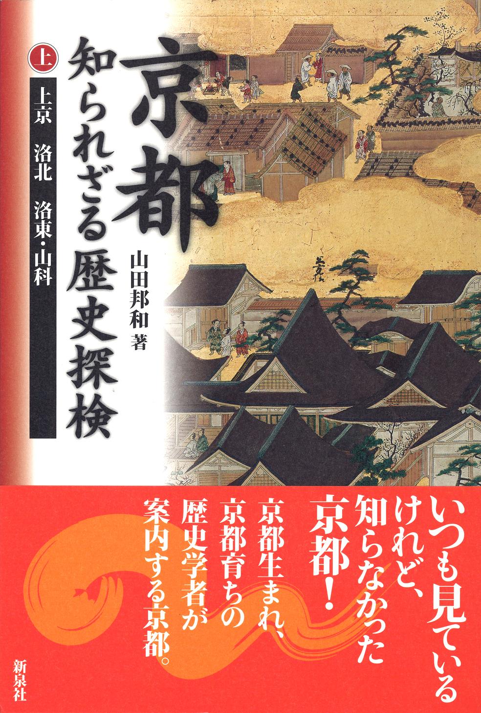 京都 知られざる歴史探検 上