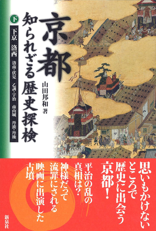 京都 知られざる歴史探検 下