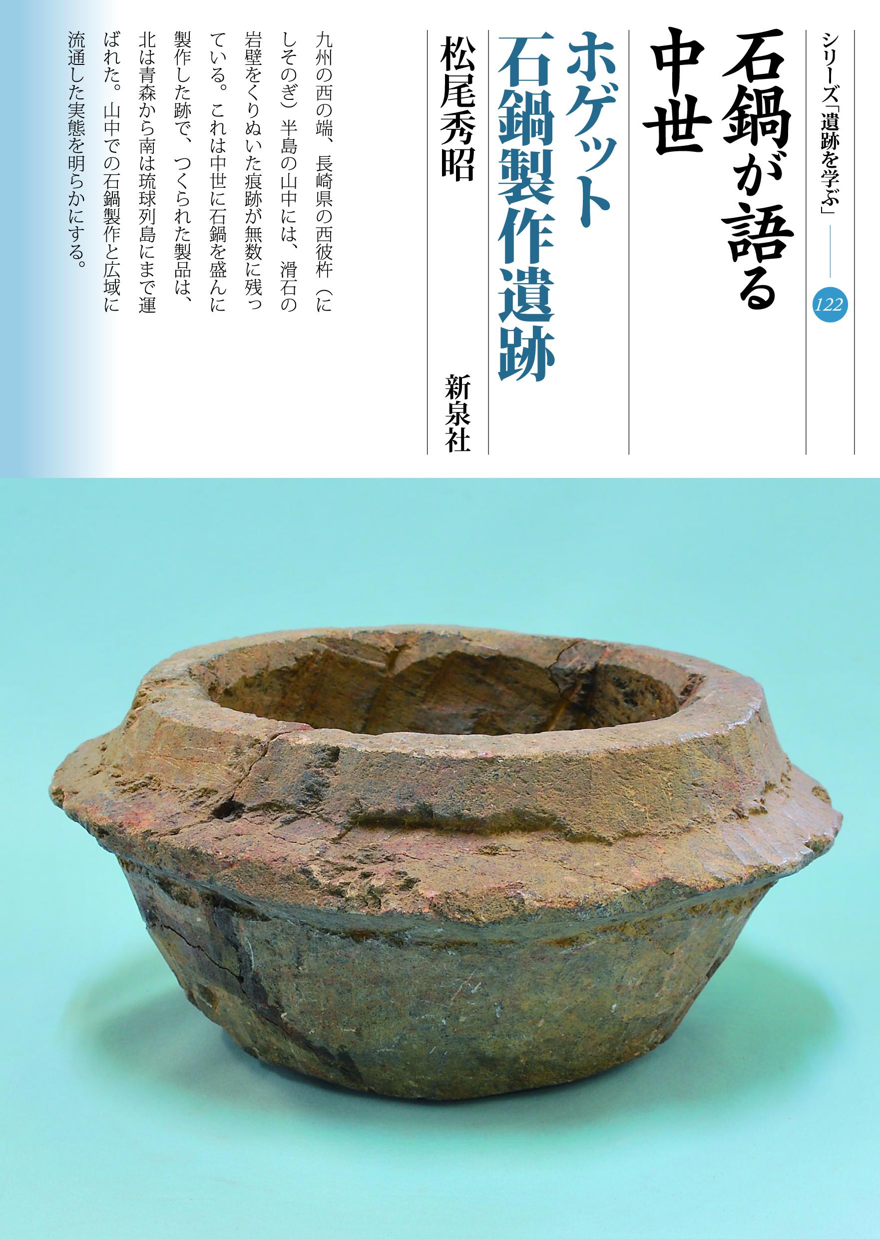 石鍋が語る中世・ホゲット石鍋製作遺跡