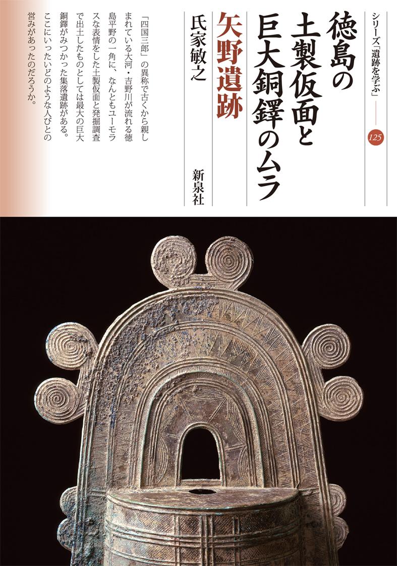 徳島の土製仮面と巨大銅鐸のムラ・矢野遺跡FTP