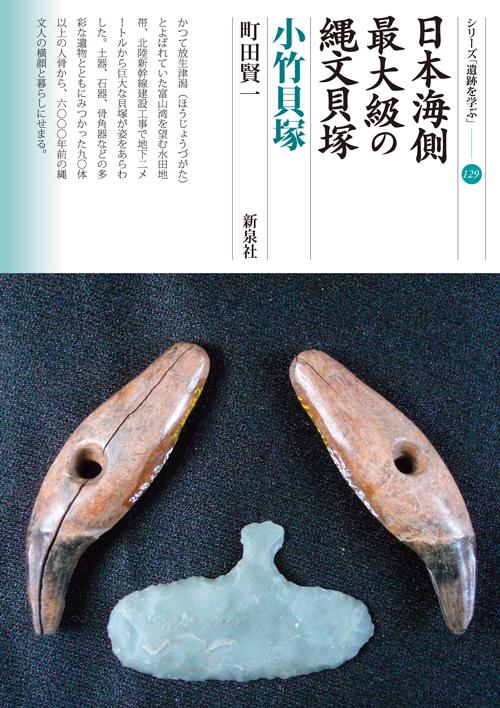 日本海側最大級の縄文貝塚 小竹貝塚