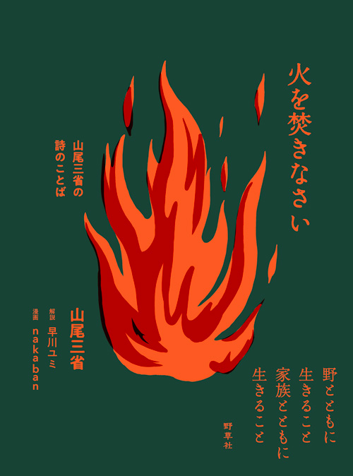 火を焚きなさいFTP