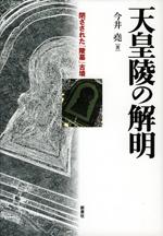 天皇陵の解明FTP